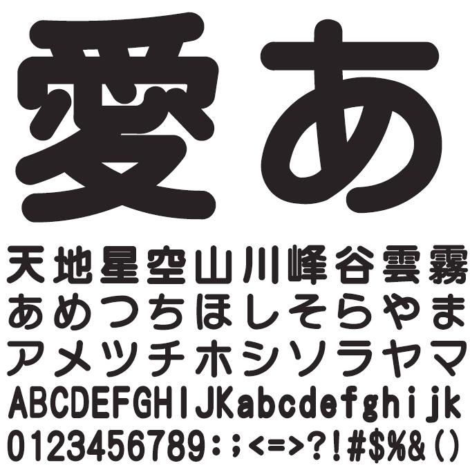 定額ミニ 年賀書体アソート TAs-丸ゴGF01 文字見本