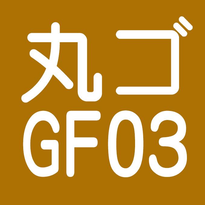 定額ミニ 年賀書体アソート TAs-丸ゴGF03 イメージ画像