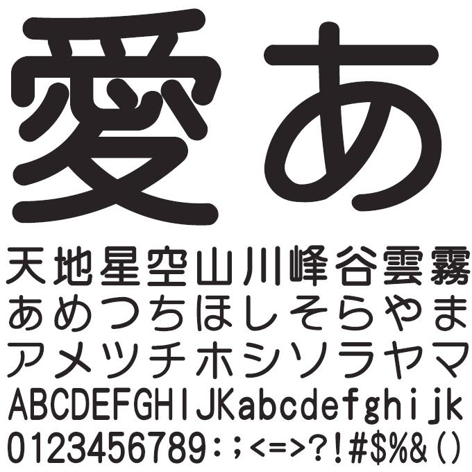 定額ミニ 年賀書体アソート TAs-丸ゴGF03 文字見本