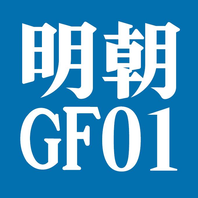 定額ミニ 年賀書体アソート TAs-明朝GF01 イメージ画像