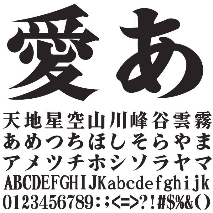 定額ミニ 年賀書体アソート TAs-明朝GF01 文字見本