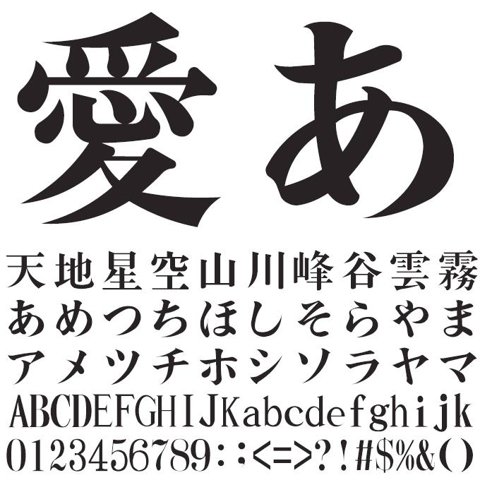 定額ミニ 年賀書体アソート TAs-明朝GF03 文字見本