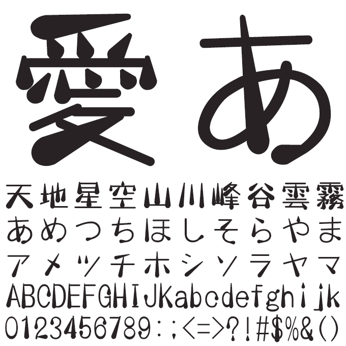 定額ミニ 年賀書体アソート TAs-雫 文字見本