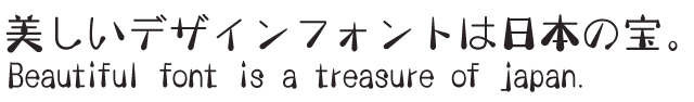定額ミニ 年賀書体アソート TAs-明朝GF03