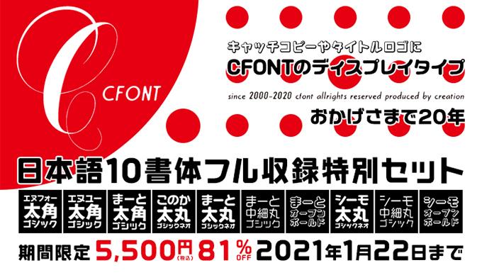 CFONT日本語10書体フル収録特別セット