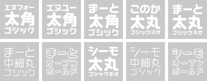 CFONT日本語10書体フル収録特別セット 収録書体一覧