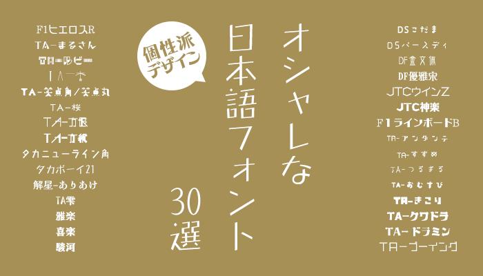 おしゃれな個性派日本語デザインフォント30選