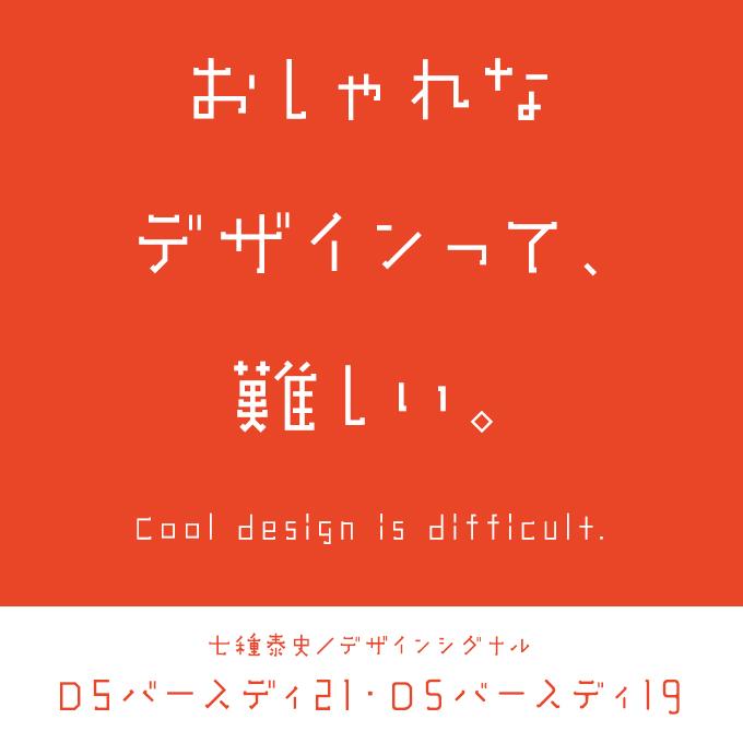 おしゃれなフォント DSバースディ19 / 21