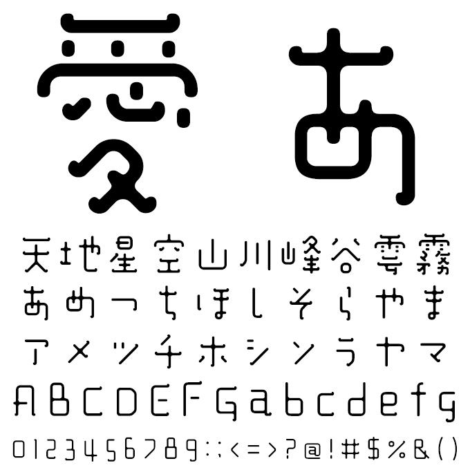 おしゃれなフォント DSバースディ19 文字見本