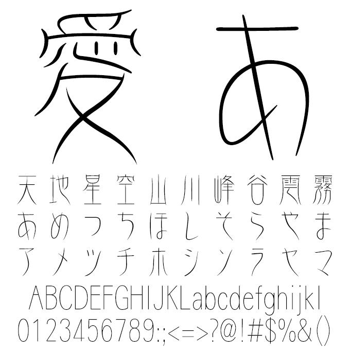 おしゃれなフォント DF金文体 W2 文字見本