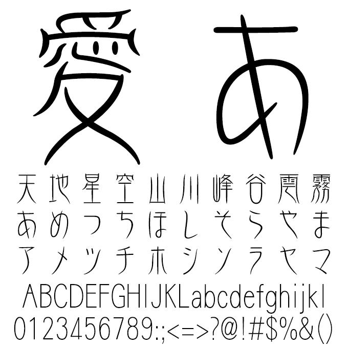 おしゃれなフォント DF金文体 W3 文字見本