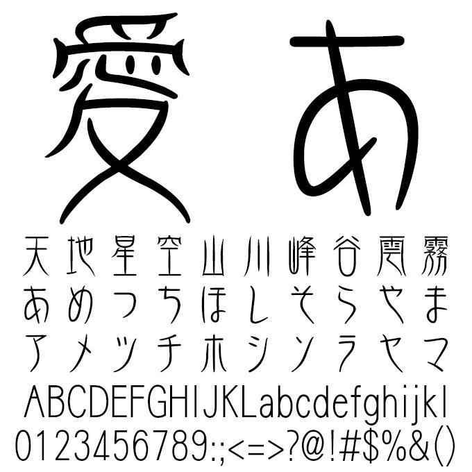 おしゃれなフォント DF金文体 W5 文字見本