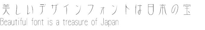 おしゃれなフォントは日本の宝 DF金文体 W2
