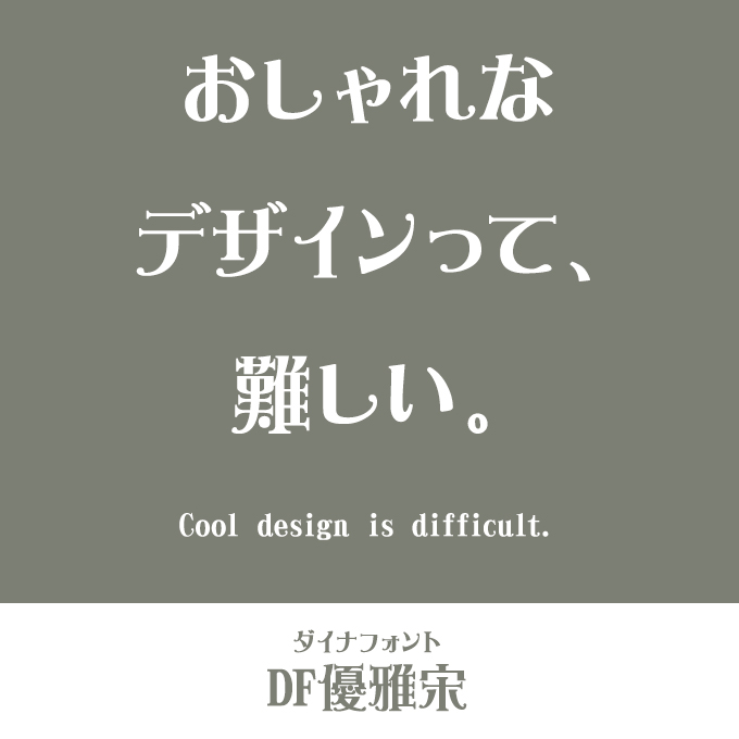 おしゃれなフォント DF金文体 W2 / W3 / W5 ダイナフォント