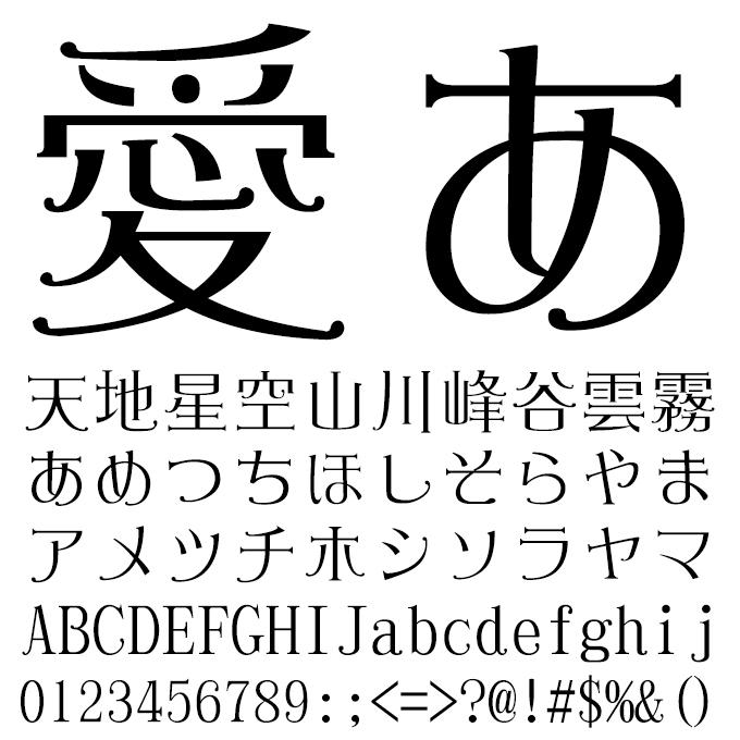 おしゃれなフォント DF優雅宋 W3 文字見本