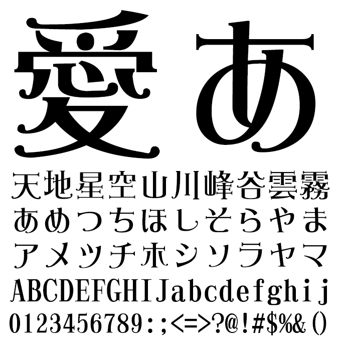 おしゃれなフォント DF優雅宋 W5 文字見本