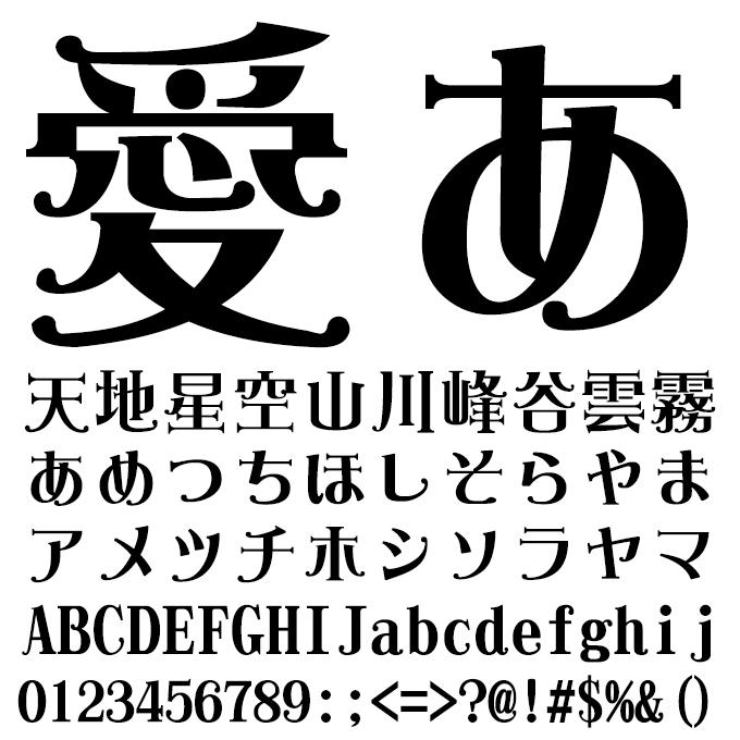 おしゃれなフォント DF優雅宋 W7 文字見本