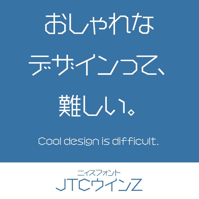 おしゃれなフォント JTCウインZ 1 / 5 / 10 ニィスフォント