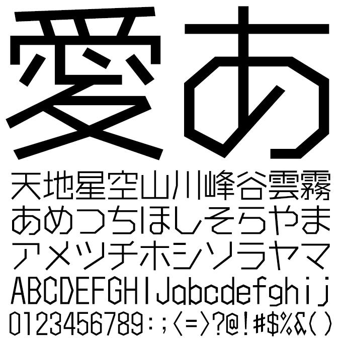 おしゃれなフォント JTCウインZ 1 文字見本