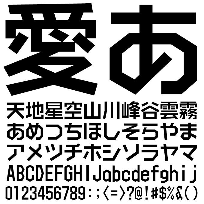 おしゃれなフォント JTCウインZ 5 文字見本