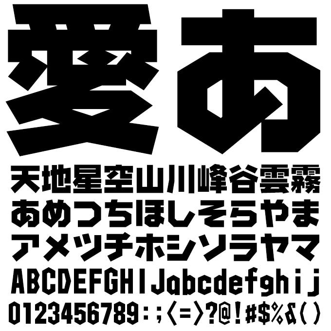 おしゃれなフォント JTCウインZ 10 文字見本