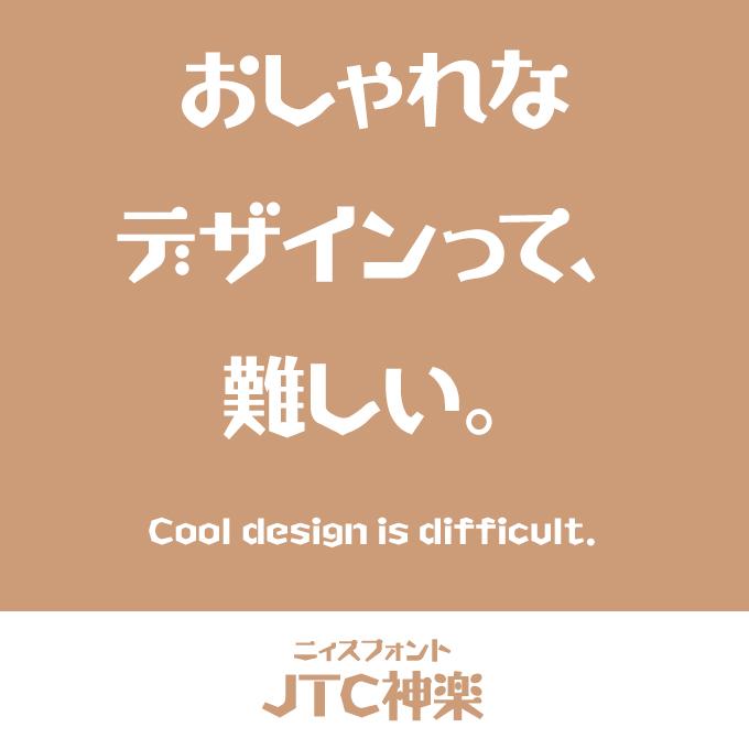おしゃれなフォント JTC神楽 ニィスフォント