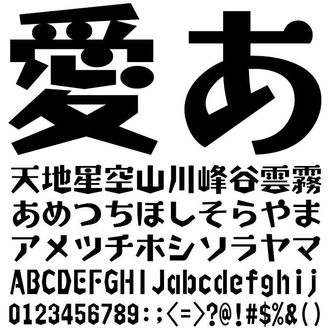 おしゃれなフォント JTC神楽 文字見本