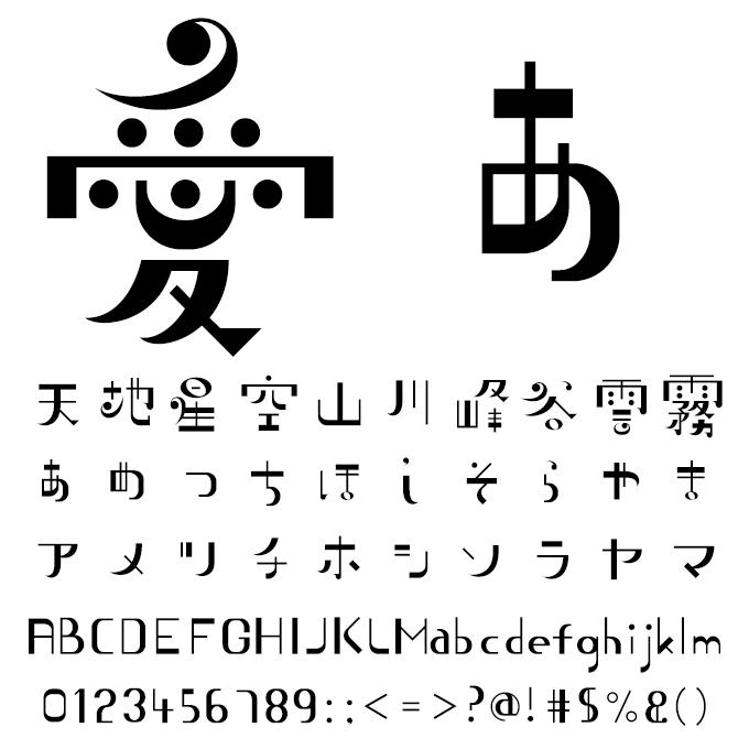 おしゃれなフォント TA-アンダンテ 文字見本