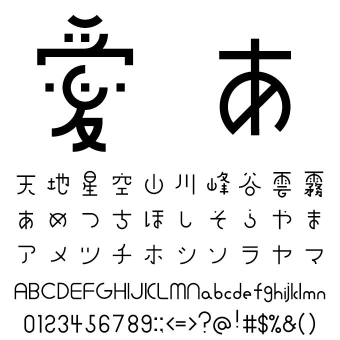 おしゃれなフォント TA-すずめ 文字見本