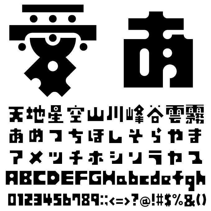 おしゃれなフォント TA-きこり 文字見本
