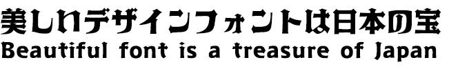 おしゃれなフォントは日本の宝 TA-クワドラ