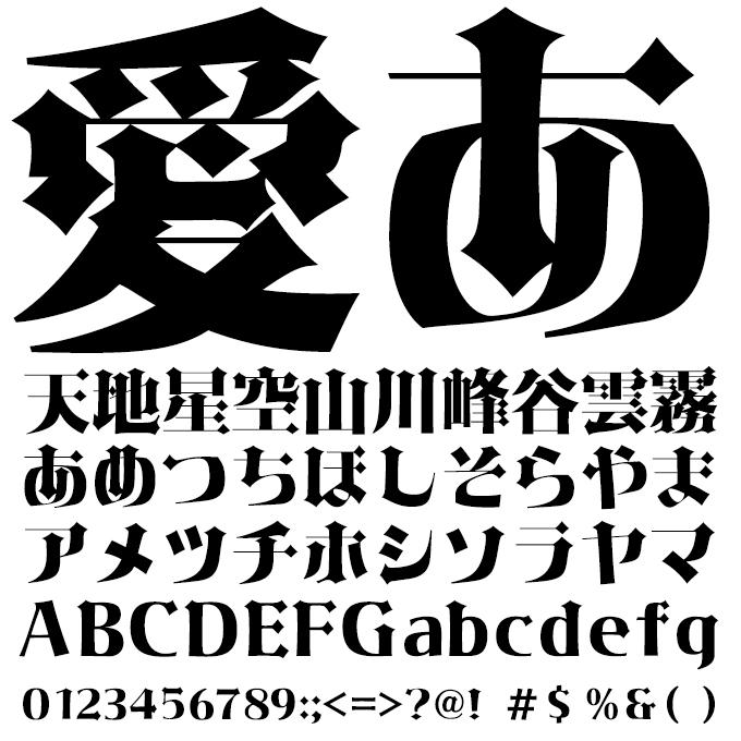 おしゃれなフォント TA-ドラミン 文字見本