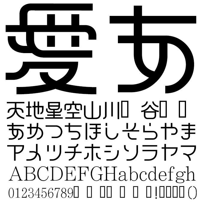 おしゃれなフォント F1-ヒエロスR 文字見本