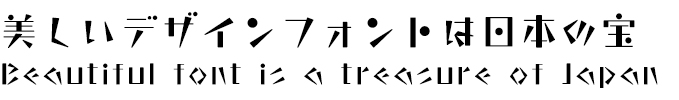 おしゃれなフォントは日本の宝 TA-まるさん
