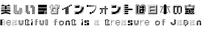 おしゃれなフォントは日本の宝 TA-ルビー