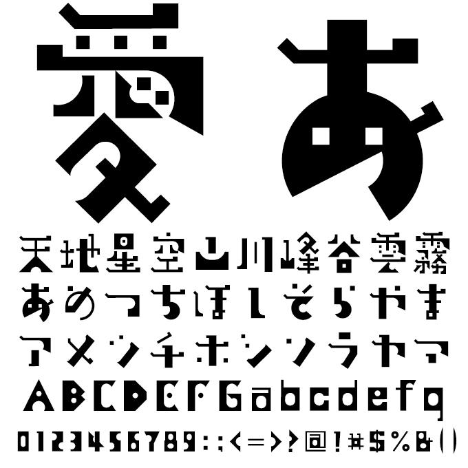 おしゃれなフォント TA-笑点角 文字見本