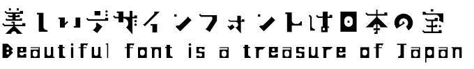おしゃれなフォントは日本の宝 TA-笑点角
