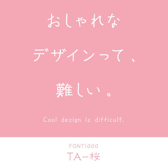 おしゃれなフォント TA-桜 FONT1000