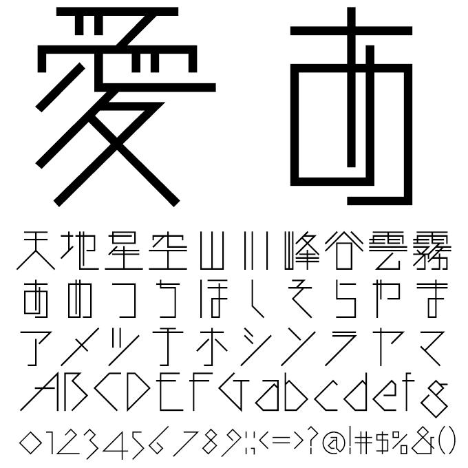 おしゃれなフォント TA-方眼 K375 文字見本