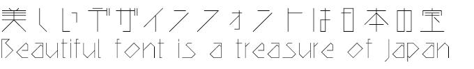 おしゃれなフォントは日本の宝 TA-方眼 K250