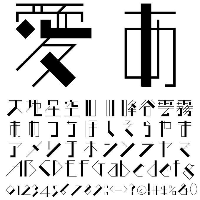 おしゃれなフォント TA-方眼 K250 文字見本