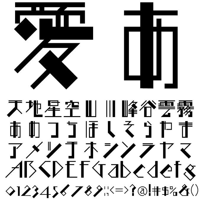 おしゃれなフォント TA-方縦 K500 文字見本