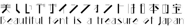 おしゃれなフォントは日本の宝 TA-方縦 K250