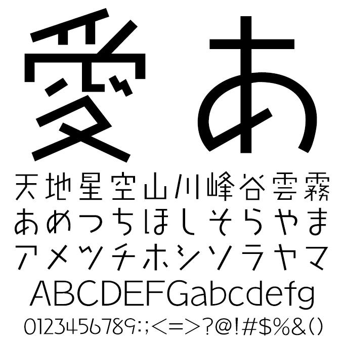 おしゃれなフォント タカニューライン角 L 文字見本