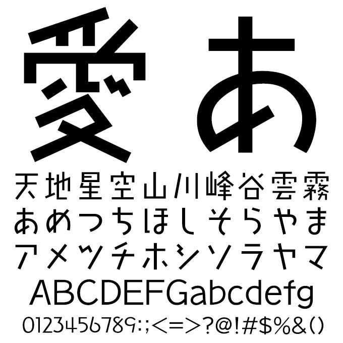 おしゃれなフォント タカニューライン角 R 文字見本