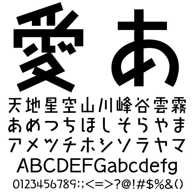 おしゃれなフォント タカニューライン角 M 文字見本