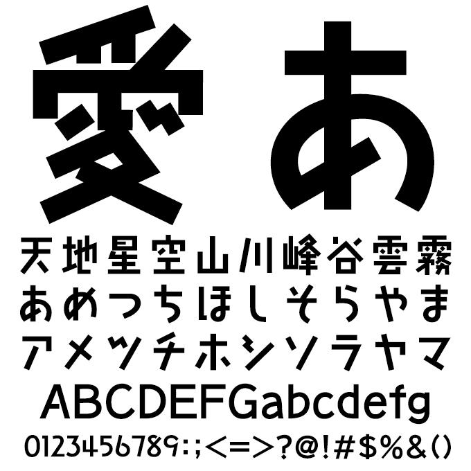 おしゃれなフォント タカニューライン角 DB 文字見本