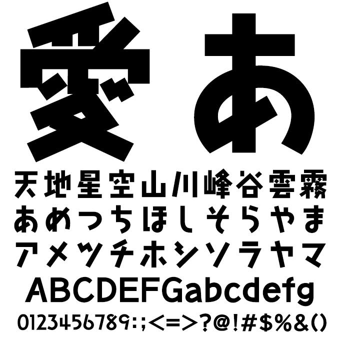 おしゃれなフォント タカニューライン角 B 文字見本