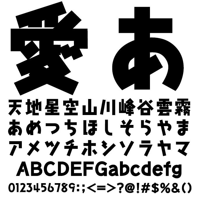 おしゃれなフォント タカニューライン角 H 文字見本