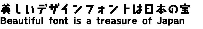 おしゃれなフォントは日本の宝 タカニューライン角 H